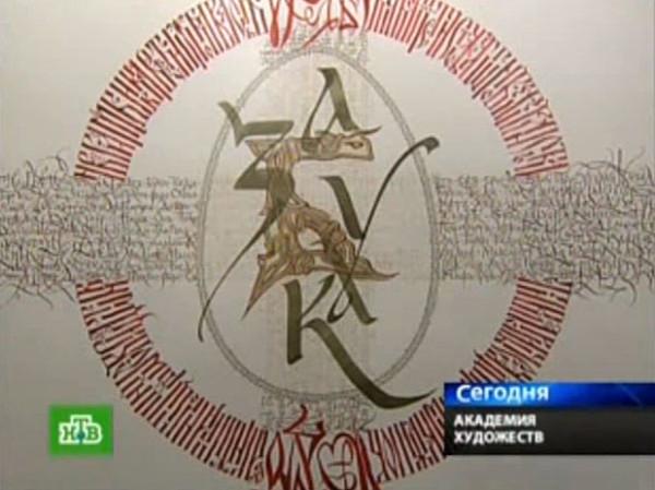 """中心电视台,""""新闻""""节目,2008年9月17日"""