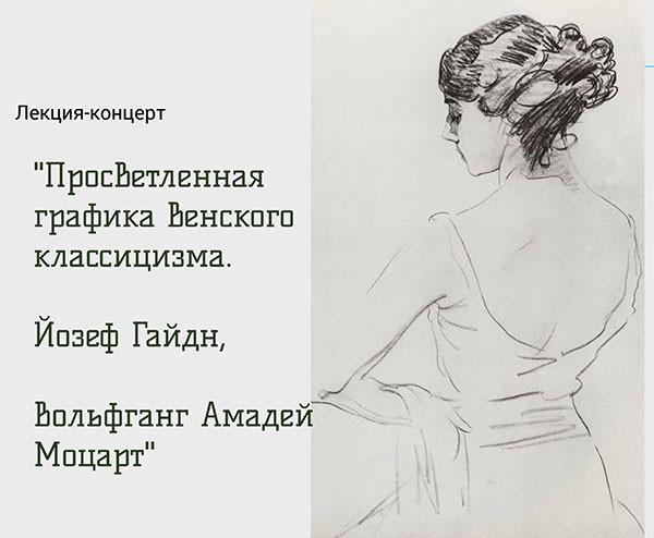 Лекция-концерт «Просветленная графика венских классиков— Й. Гайдна иВ. А. Моцарта»