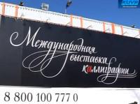 Телеканал «Голос России ТВ» (арабское вещание) — Международная выставка каллиграфии, 5 ноября 2009 г.