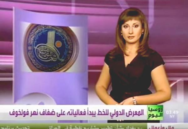 """今日俄罗斯电视台,""""新闻""""节目(阿拉伯广播), 2010年9月17日"""