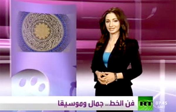 Russia Today (Arabic) – Culture news, November 3, 2012.