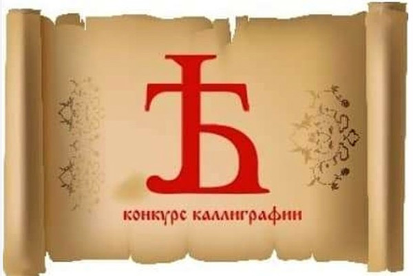 Winner of calligraphy contest to paint a wall in Primorye