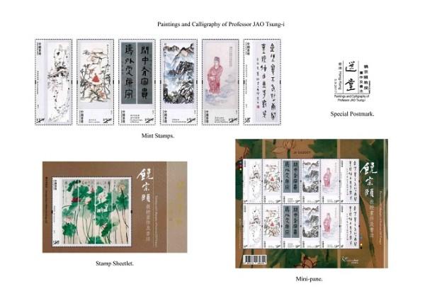 Почтовые марки в честь профессора Джао Цзун-И