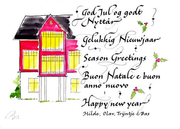 Каллиграфы поздравляют Современный музей каллиграфии с Новым годом и Рождеством!