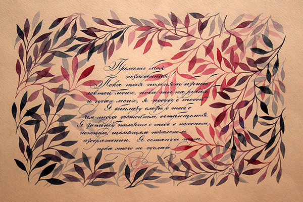 Vologda museum reserve invites to calligraphy world of poetry and fairy tales