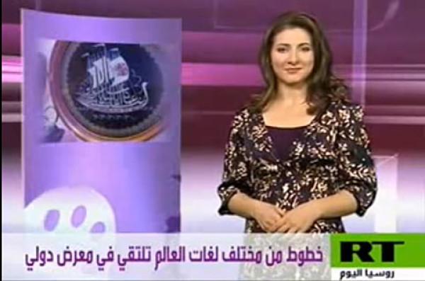 今日俄罗斯电视台,国际书法展,2009年11月6日