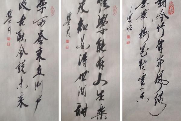 中国书法家李佐·梅花