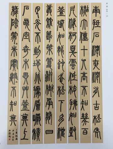 Подражая Дэн Шижу на тему «Записи Бо Цзюйи всвоём жилище вгорах Лушань»