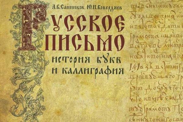 19 марта вТД «Библио-Глобус» намечена презентация альбома «Русское письмо: история букв икаллиграфия»