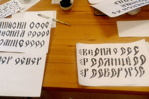 Calligraphy lesson in the Centre of speech pathology and neurorehabilitation