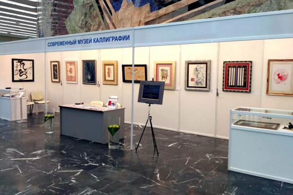 World-class masterpieces and free workshops from Contemporary Museum of Calligraphy