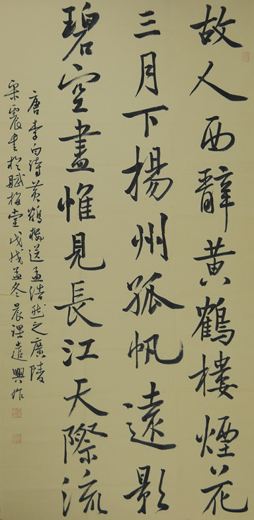A poem by Li Bai, a master of the Tang dynasty