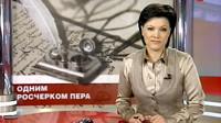Телеканал «ТВЦ» — программа «События. Московская неделя», 25 апреля 2010 г.