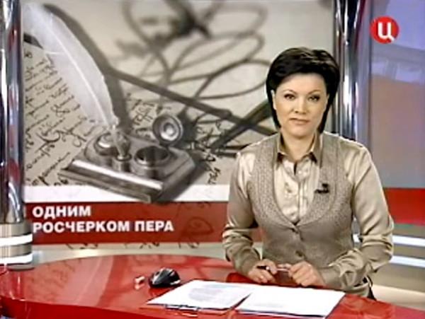 """中心电视台,""""莫斯科一周时事""""节目, 2010年4月25日"""