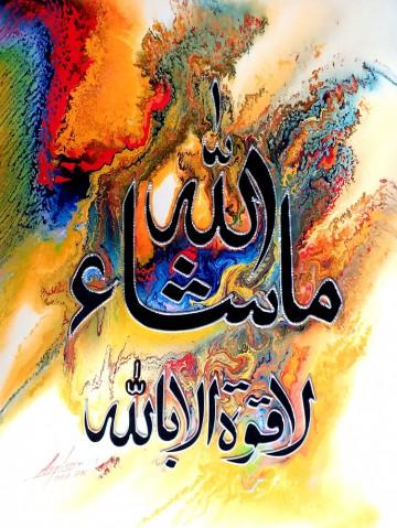 На все воля Аллаха
