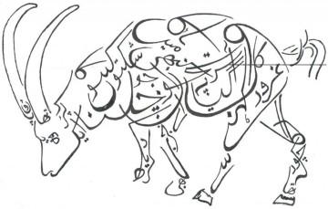 Cтроки знаменитого индийского поэта Меера Таки Меера (Meer Taqi Meer)