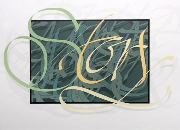 Триптих «Искусство вечно». Правая часть