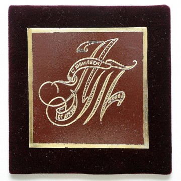 "Family monogram ""A.T."""