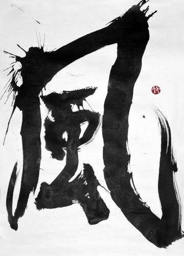 """""""Wind"""". My Calligraphy"""