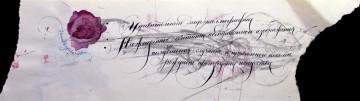 Каллиграфическая композиция «Сочетание»