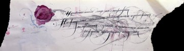 """Calligraphy composition """"Union"""""""