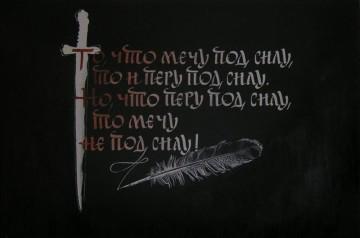 Перо и меч