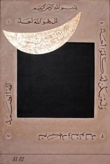 Al-Ikhlas (Expiation). Surah 112