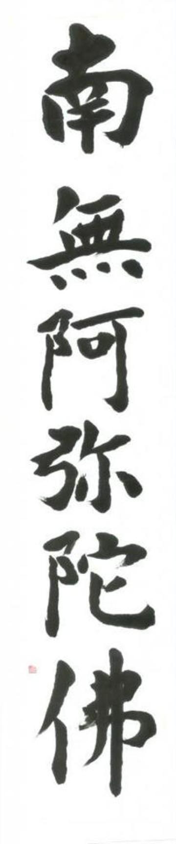Hail to Amida (Amitabha) Buddha