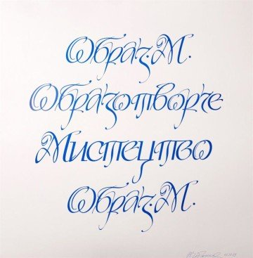 Calligraphic script sketch for sacred texts