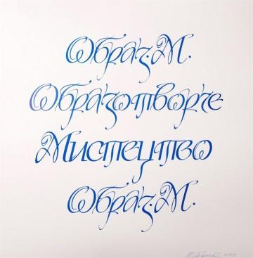 Проект каллиграфического шрифта для сакральных текстов