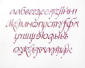 Calligraphic script sketch
