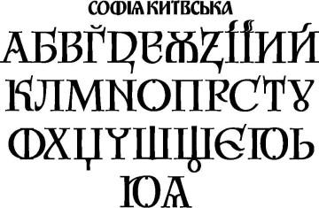 """""""Sofia of Kyiv"""" Script sketch"""