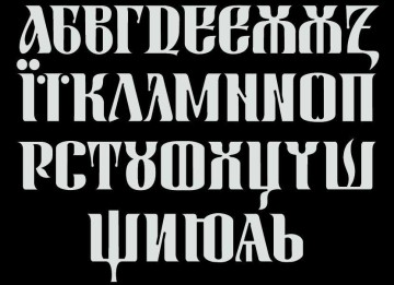 """""""Rutenia"""" Script sketch lowercase"""