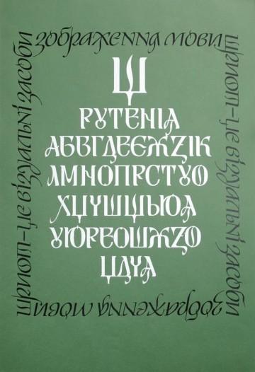 """""""Rutenia"""" Script sketch – initial"""
