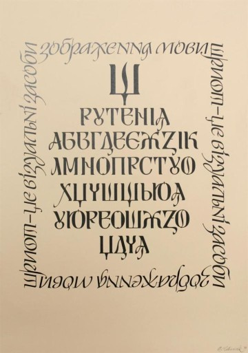 """Rutenia"" Script sketch for  ""Graphics of the Ukrainian language"""