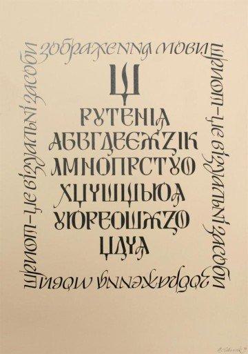 """卢特尼雅。为""""乌克兰语图形""""项目创作的字体"""