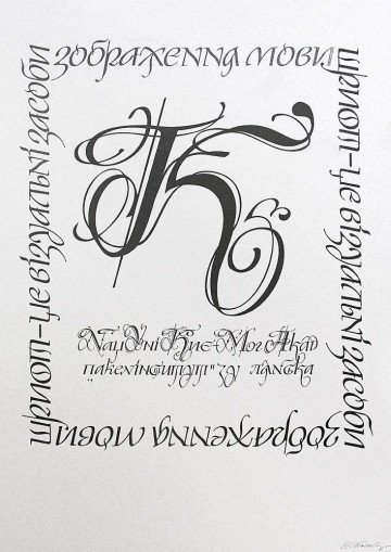 为基辅麻基拉大学创作的字体—在古罗斯行书的基础上创作的意大利体