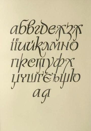 Проект шрифта «Шиповник»