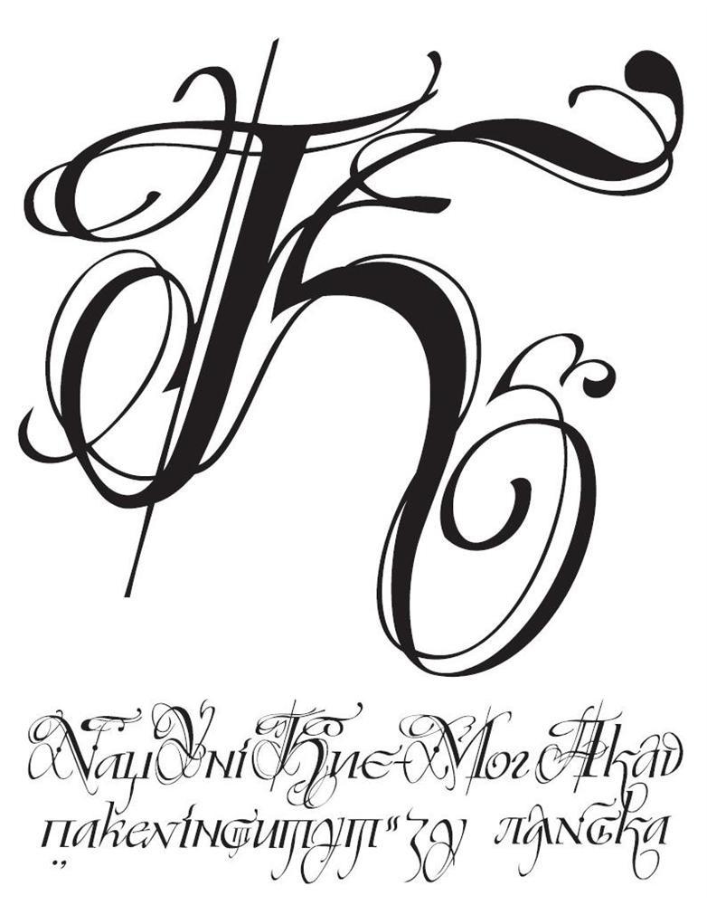Vasil Chebanik   International Exhibition of Calligraphy