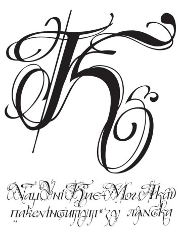 "Font for the National University of ""Kyiv Mohyla Academy""<br>Cursive based on Old Russian Cyrillic cursive handwriting"