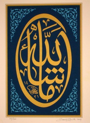 Whatever God wills Jali (bold) Thuluth Script