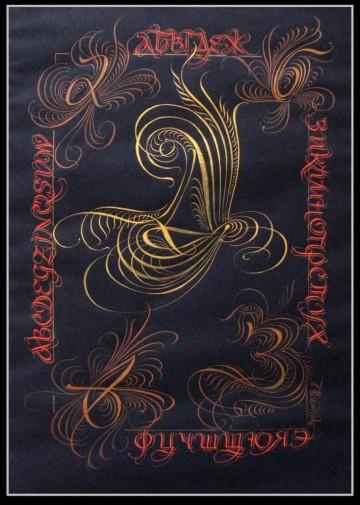Hohloma calligraphy