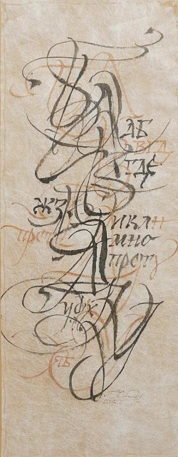 Cursive handwriting scroll