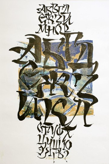 Spring calligraphy. Based on Old Russian Uncial Cyrillic book hand