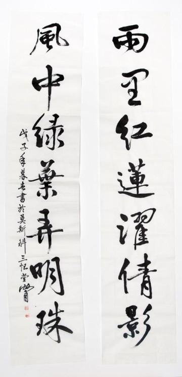 Парная надпись