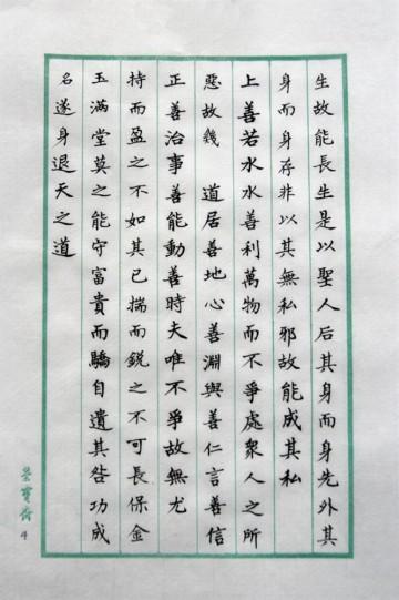 Tao-Te-Ching, Taoist scripture.