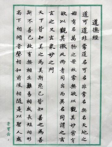 Tao-Te-Ching, Taoist scripture