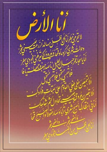I am the Land (Rashid Hussein's poem)