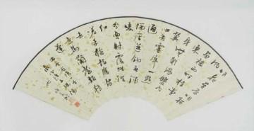 Лицо Пана. Обе стороны: стихотворение Лю Ю, стихотворение Ли Шанъин
