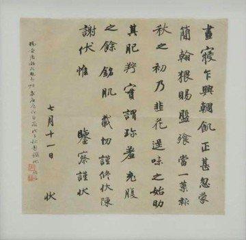 Поэма, написанная Су Ши (династия Сун)
